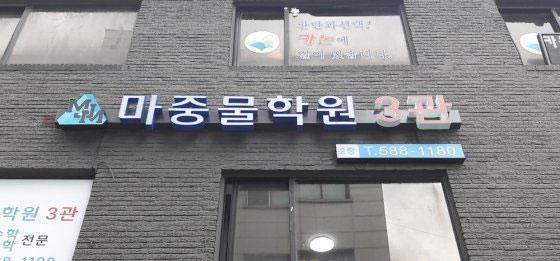 3관 개원한 서초동 수학 마중물학원 정철훈 대표와의 인터뷰